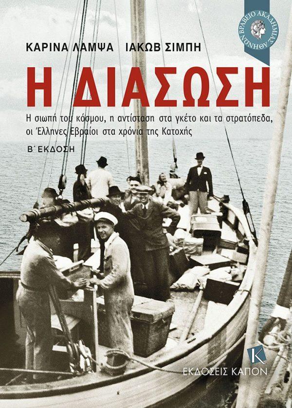 Η διάσωση, Η σιωπή του κόσμου, η αντίσταση στα γκέτο και τα στρατόπεδα, οι Έλληνες Εβραίοι στα χρόνια της Κατοχής, Λάμψα, Καρίνα, Καπόν, 2012
