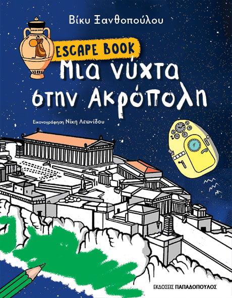 Μια νύχτα στην Ακρόπολη