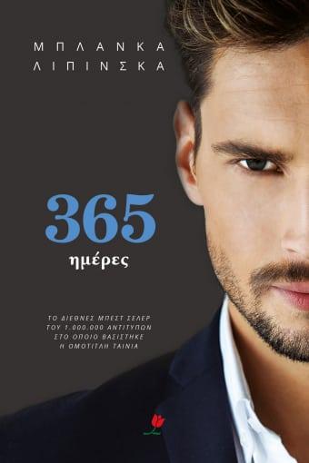 365 ημέρες