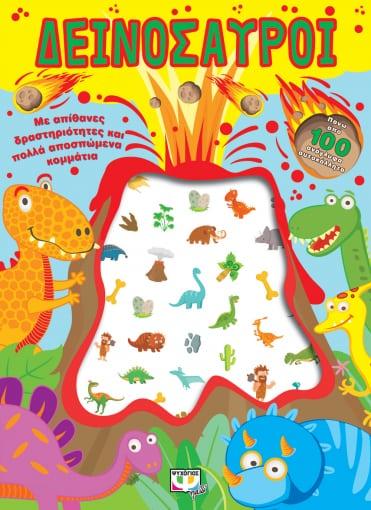 Δεινόσαυροι: Διασκέδαση με ανάγλυφα αυτοκόλλητα, , , Ψυχογιός, 2021