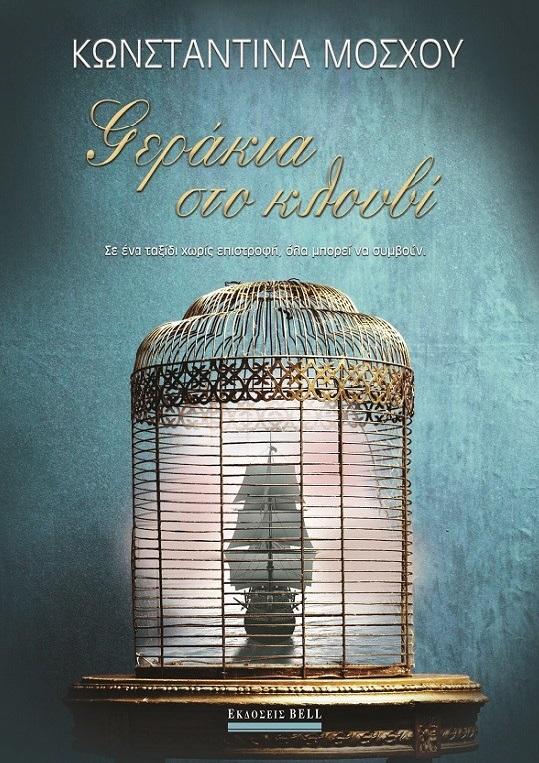 Γεράκια στο κλουβί, , Μόσχου, Κωνσταντίνα Ε., Bell / Χαρλένικ Ελλάς, 2021