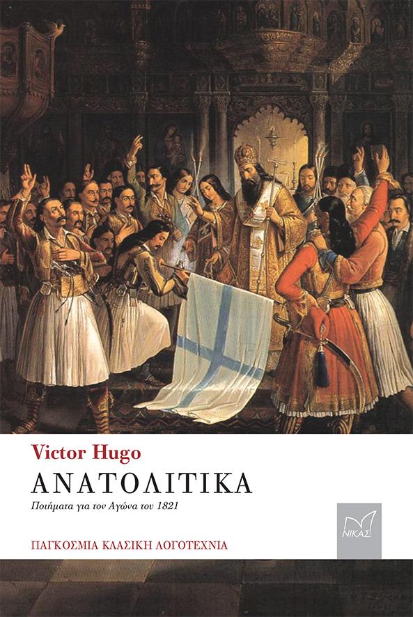 Ανατολίτικα, (Ποιήματα για τον Αγώνα του 1821), Hugo, Victor, 1802-1885, Νίκας / Ελληνική Παιδεία Α.Ε., 2021
