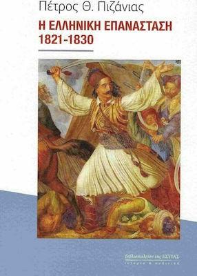 Η Ελληνική Επανάσταση 1821-1830