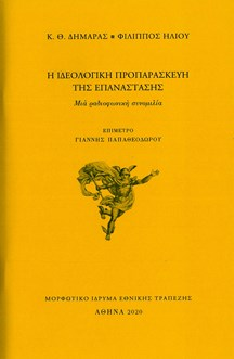 Η ιδεολογική προπαρασκευή της Επανάστασης, Μια ραδιοφωνική συνομιλία, Δημαράς, Κωνσταντίνος Θ., 1904-1992, Μορφωτικό Ίδρυμα Εθνικής Τραπέζης, 2020