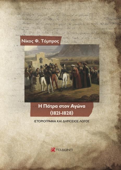 Η Πάτρα στον Αγώνα (1821-1828), Ιστοριογραφία και δημόσιος λόγος, Τόμπρος, Νίκος Φ., Το Δόντι, 2021
