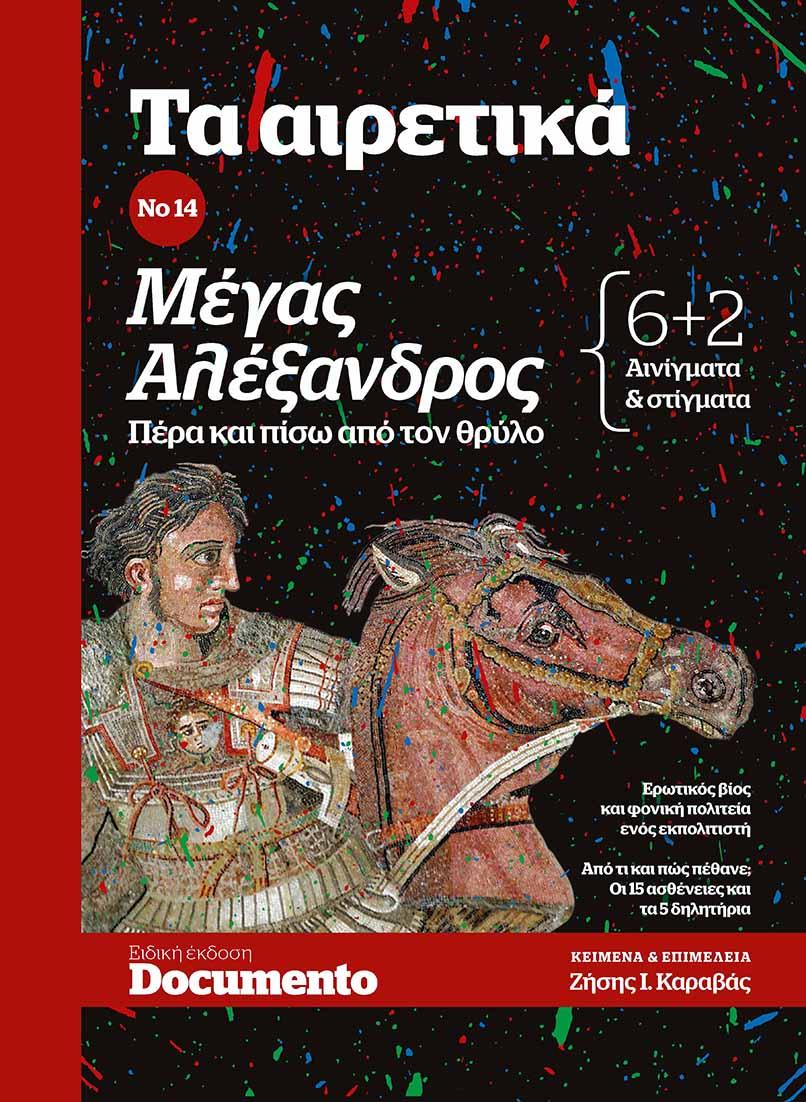 Μέγας Αλέξανδρος: Πέρα και πίσω από τον θρύλο, 6+2 αινίγματα & στίγματα, Καραβάς, Ζήσης, Documento Media Μονοπρόσωπη Ι.Κ.Ε., 2021