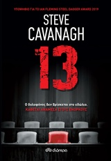 13, , Cavanagh, Steve, Διόπτρα, 2019