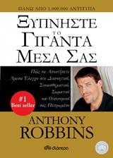 Ξυπνήστε το γίγαντα μέσα σας, , Robbins, Anthony, Διόπτρα, 2015