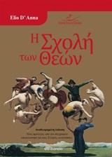 Η σχολή των θεών, , D' Anna, Elio, Διόπτρα, 2020