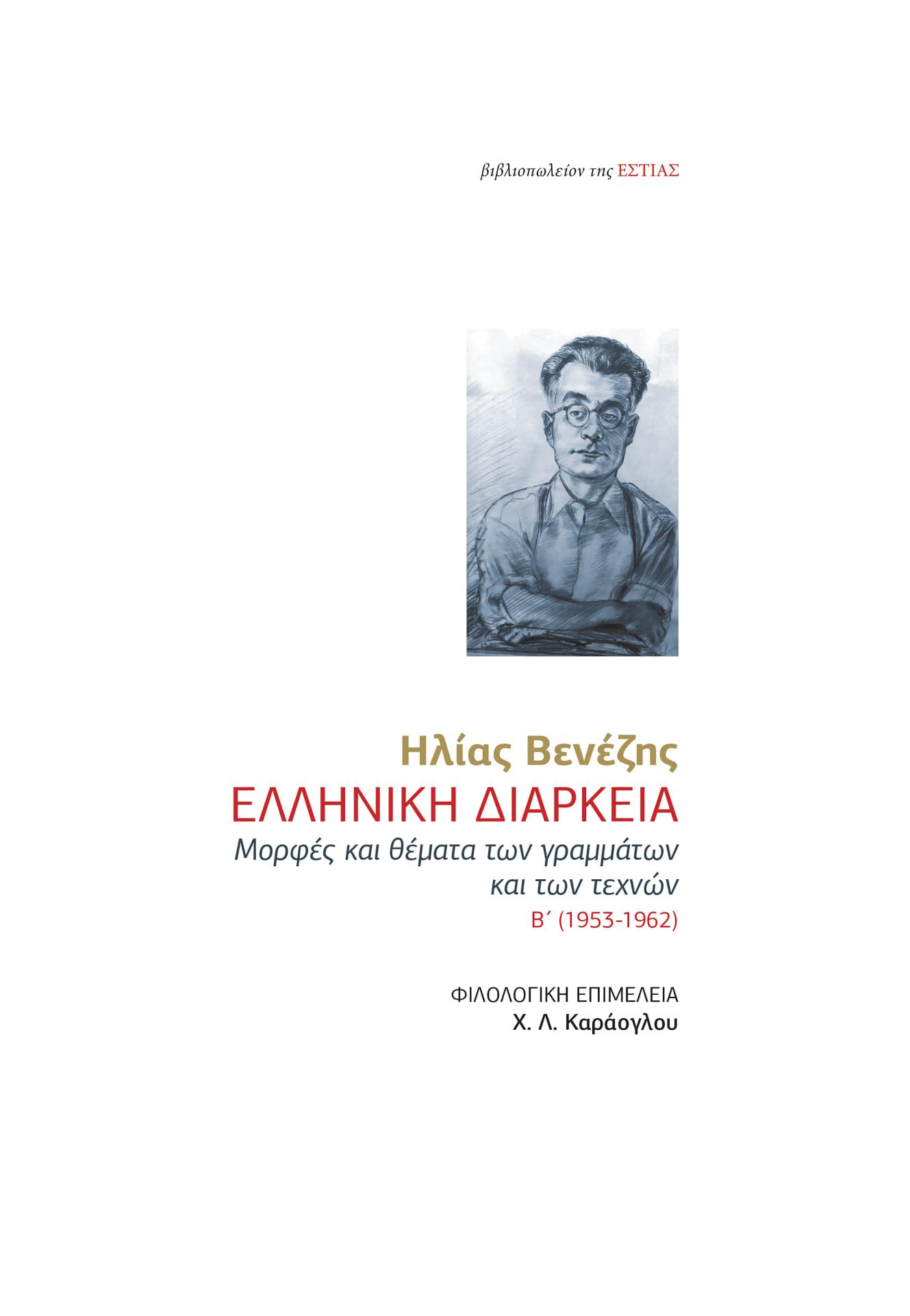 Ελληνική διάρκεια, Μορφές και θέματα των γραμμάτων και των τεχνών Β' (1953-1962), Βενέζης, Ηλίας, 1904 -1973, Βιβλιοπωλείον της Εστίας, 2021