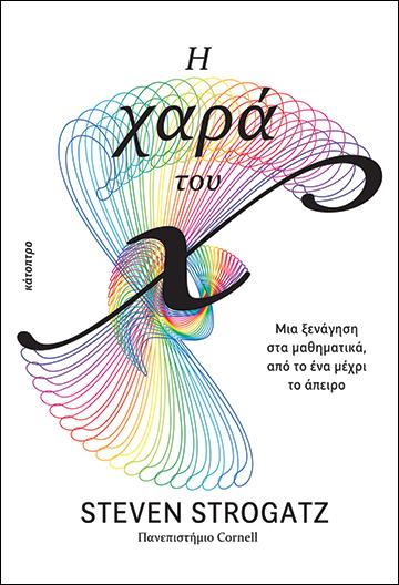 Η χαρά του x