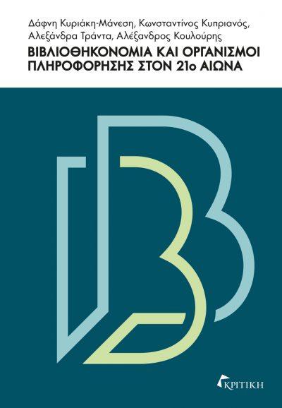 Βιβλιοθηκονομία και οργανισμοί πληροφόρησης στον 21ο αιώνα