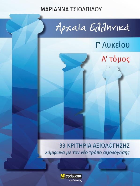 Αρχαία ελληνικά Γ΄ λυκείου. Α΄ τόμος