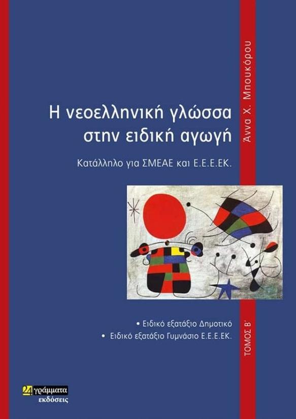 Η νεοελληνική γλώσσα στην ειδική αγωγή