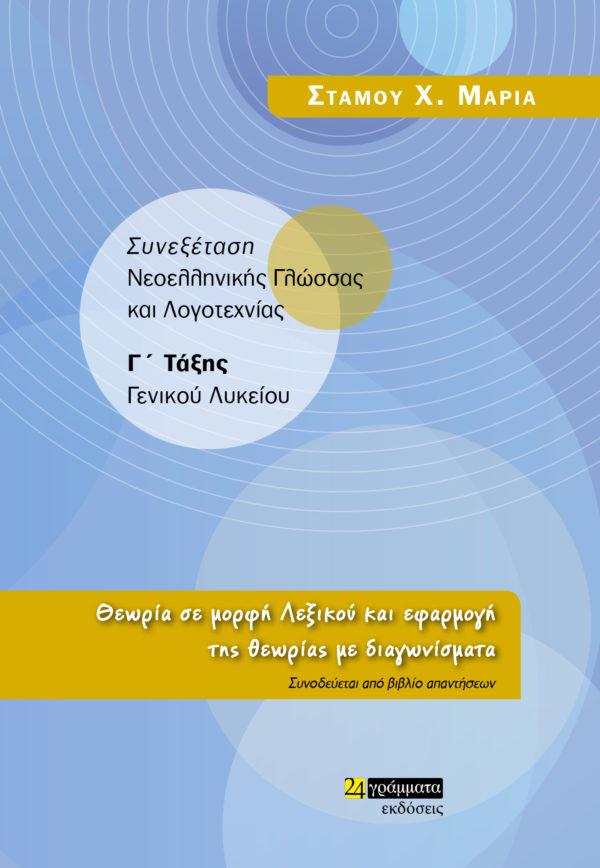 Συνεξέταση νεοελληνικής γλώσσας και λογοτεχνίας Γ΄ τάξης γενικού λυκείου