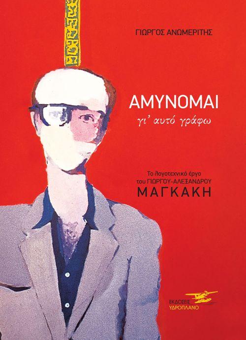 Αμύνομαι γι΄ αυτό γράφω, Το λογοτεχνικό έργο του Γιώργου - Αλέξανδρου Μαγκάκη, Ανωμερίτης, Γιώργος, Υδροπλάνο, 2021