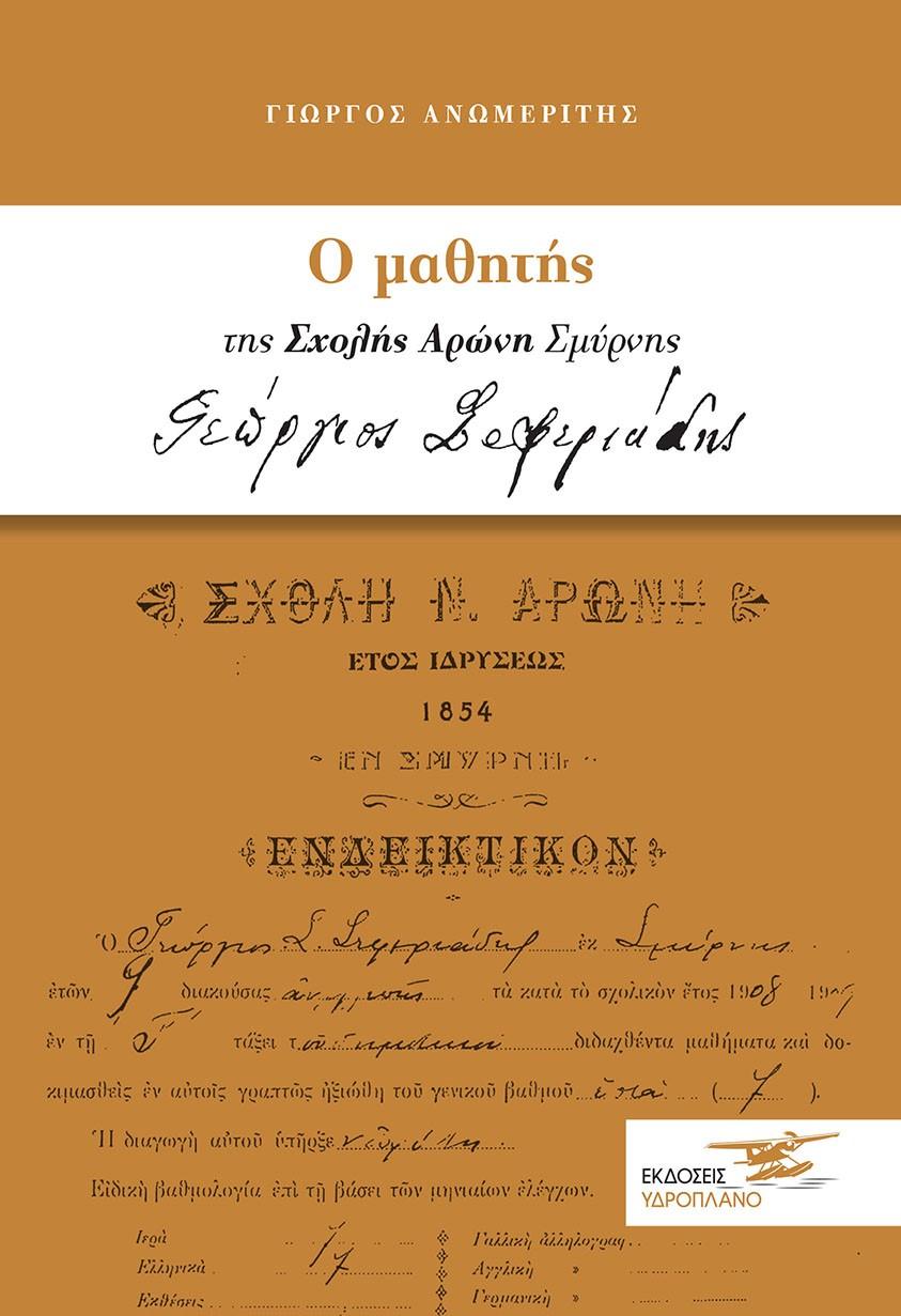 Ο μαθητής της σχολής Αρώνη Σμύρνης Γεώργιος Σεφεριάδης, , Ανωμερίτης, Γιώργος, Υδροπλάνο, 2021