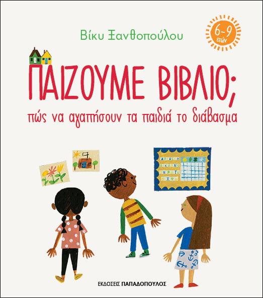 Παίζουμε βιβλίο; Πώς να αγαπήσουν τα παιδιά το διάβασμα (6-9 ετών)