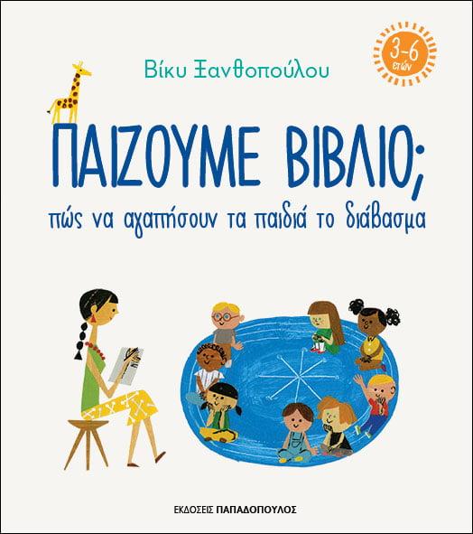 Παίζουμε βιβλίο; Πώς να αγαπήσουν τα παιδιά το διάβασμα (3-6 ετών)