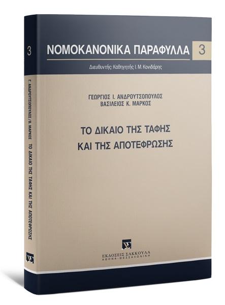 Το δίκαιο της ταφής και της αποτέφρωσης, , Ανδρουτσόπουλος, Γεώργιος, Εκδόσεις Σάκκουλα Α.Ε., 2021