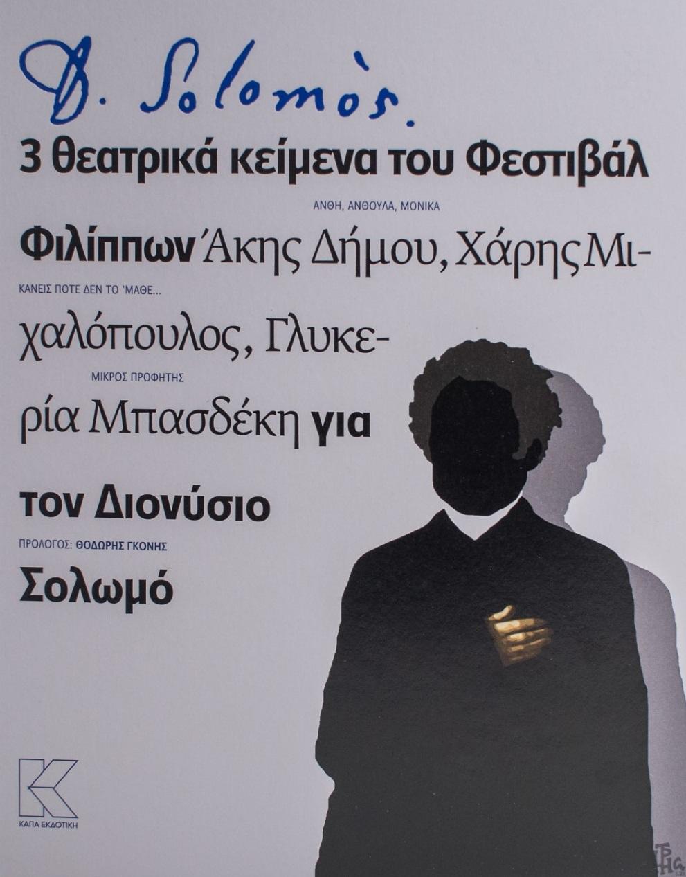 D. Solomos