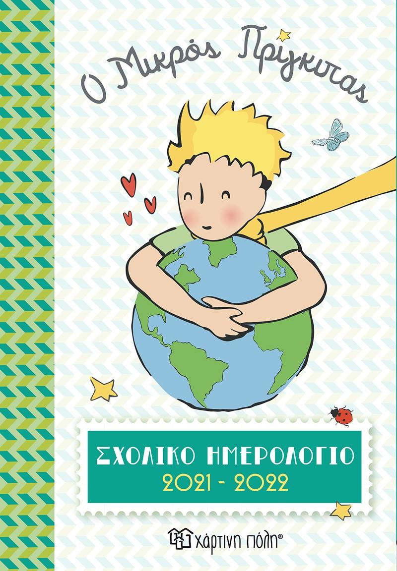 Ο Μικρός Πρίγκιπας: Σχολικό ημερολόγιο 2021-2022, , , Χάρτινη Πόλη, 2021