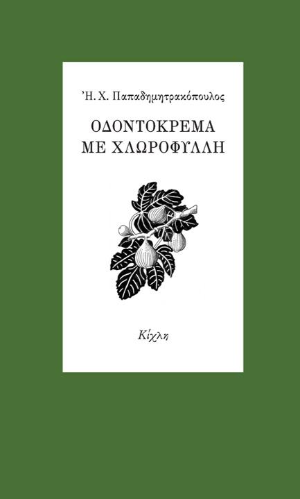 Οδοντόκρεμα με χλωροφύλλη, , Παπαδημητρακόπουλος, Ηλίας Χ., 1930-, Κίχλη, 2021