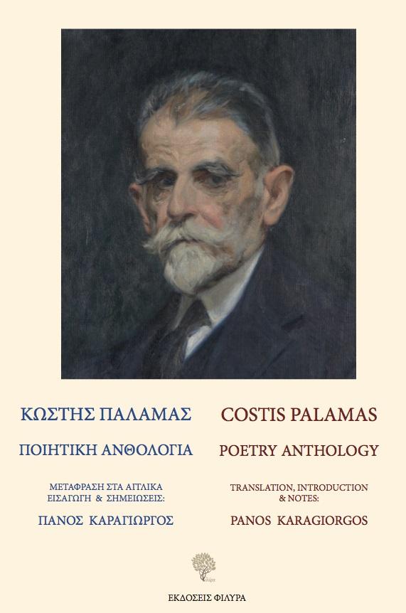Κωστής Παλαμάς. Ποιητική ανθολογία, Costis Palamas. Poetry Anthology, Καραγιώργος, Πάνος, Φιλύρα, 2021
