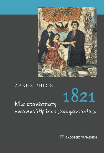 """1821. Μια επανάσταση """"νεανικού θράσους και φαντασίας"""", , Ρήγος, Άλκης, Εκδόσεις Παπαζήση, 2021"""