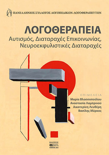 Λογοθεραπεία, Αυτισμός. Διαταραχές επικοινωνίας. Νευροεκφυλιστικές διαταραχές, Πανελλήνιος Σύλλογος Λογοπεδικών, Βήτα Ιατρικές Εκδόσεις, 2021