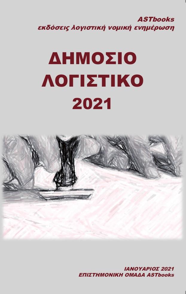 Δημόσιο λογιστικό 2021
