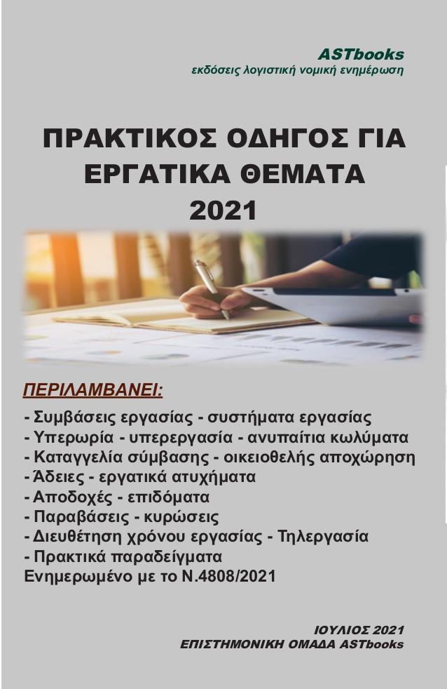 Πρακτικός οδηγός για εργατικά θέματα 2021