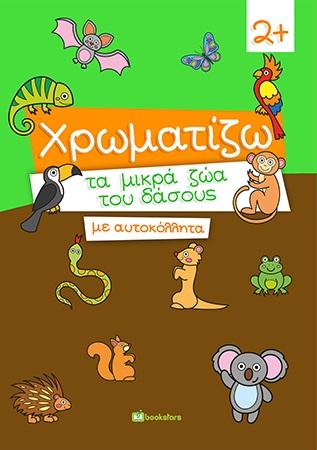 Χρωματίζω τα μικρά ζώα του δάσους με αυτοκόλλητα, , , Bookstars - Γιωγγαράς, 2021