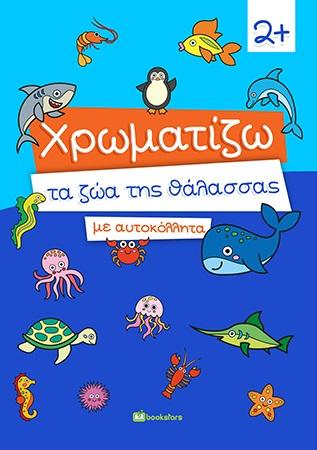 Χρωματίζω τα ζώα της θάλασσας με αυτοκόλλητα, , , Bookstars - Γιωγγαράς, 2021