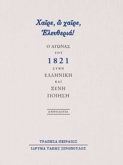 Χαίρε, ω χαίρε, Ελευθεριά! Ο Αγώνας του 1821 στην Ελληνική και Ξένη Ποίηση