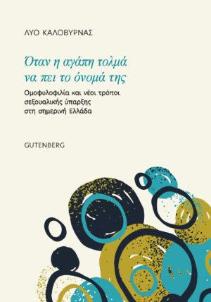 Όταν η αγάπη τολμά να πει το όνομά της, Ομοφυλοφιλία και νέοι τρόποι σεξουαλικής ύπαρξης στη σημερινή Ελλάδα, Καλοβυρνάς, Λύο, Gutenberg - Γιώργος & Κώστας Δαρδανός, 2021