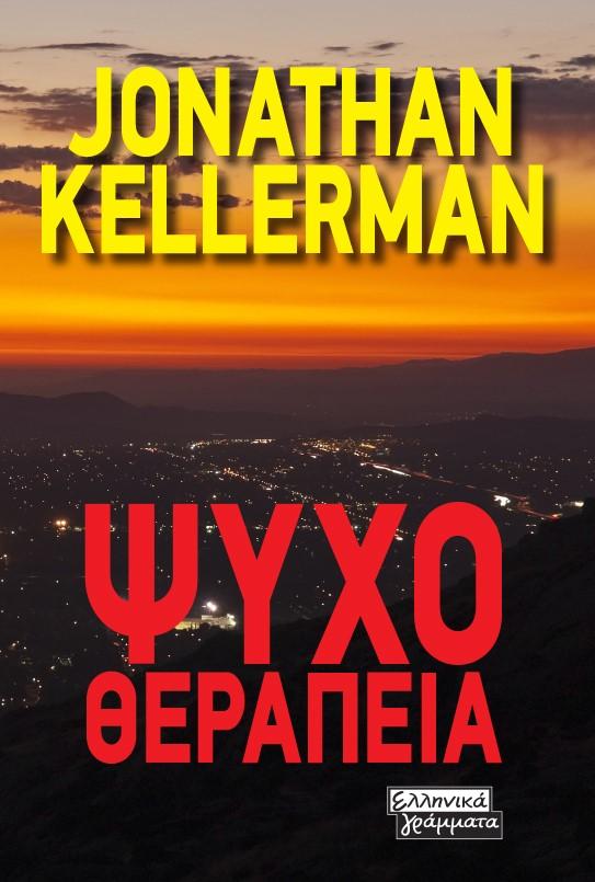 Ψυχοθεραπεία, , Kellerman, Jonathan, Ελληνικά Γράμματα, 2021