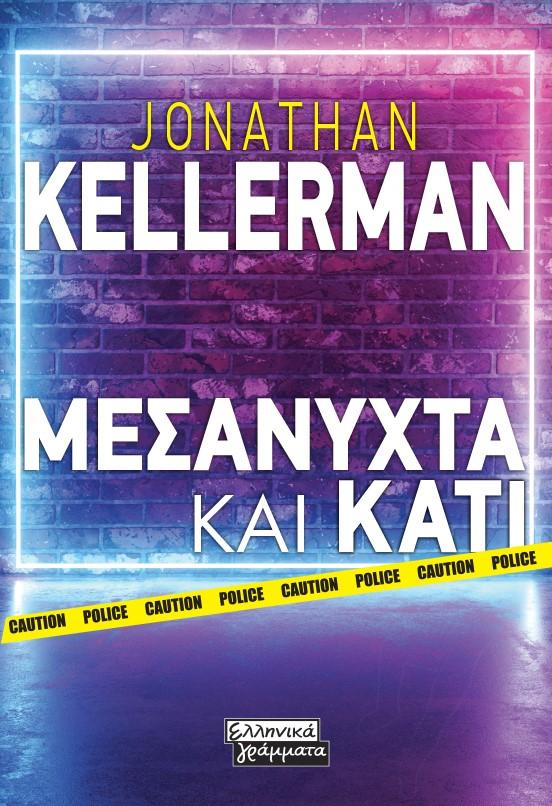 Μεσάνυχτα και κάτι, , Kellerman, Jonathan, Ελληνικά Γράμματα, 2021