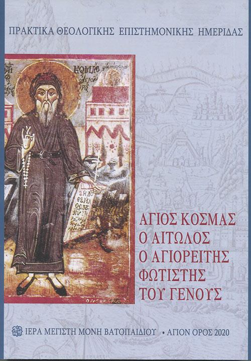 Άγιος Κοσμάς ο Αιτωλός. Ο Αγιορείτης φωτιστής του Γένους