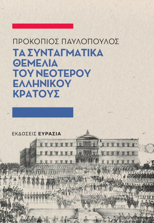Τα συνταγματικά θεμέλια του νεότερου ελληνικού κράτους