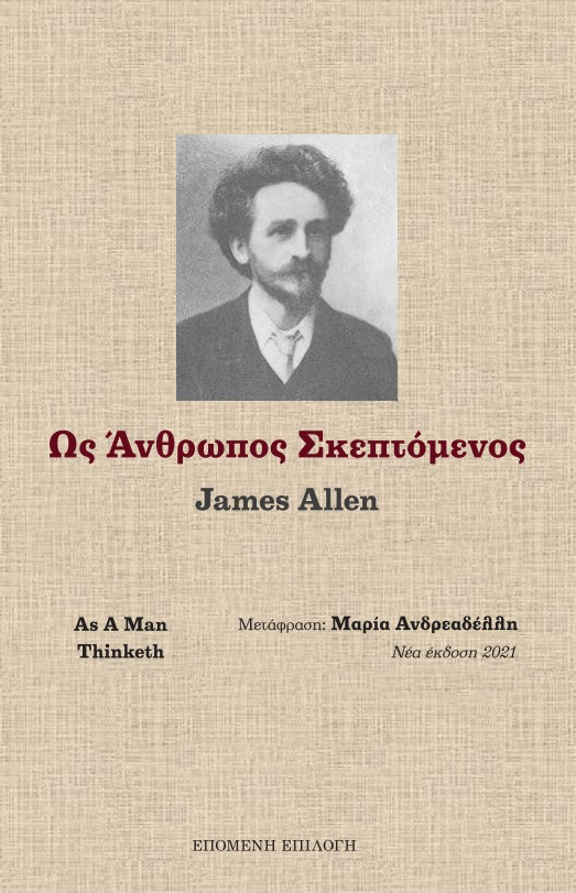 Ως άνθρωπος σκεπτόμενος, , Allen, James, 1864-1912, Επόμενη Επιλογή, 2014