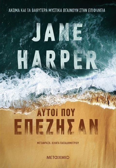 Αυτοί που επέζησαν, , Harper, Jane, Μεταίχμιο, 2021