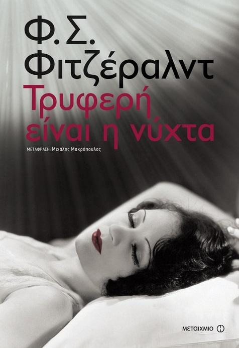 Τρυφερή είναι η νύχτα, , Fitzgerald, Francis Scott, 1896-1940, Μεταίχμιο, 2013