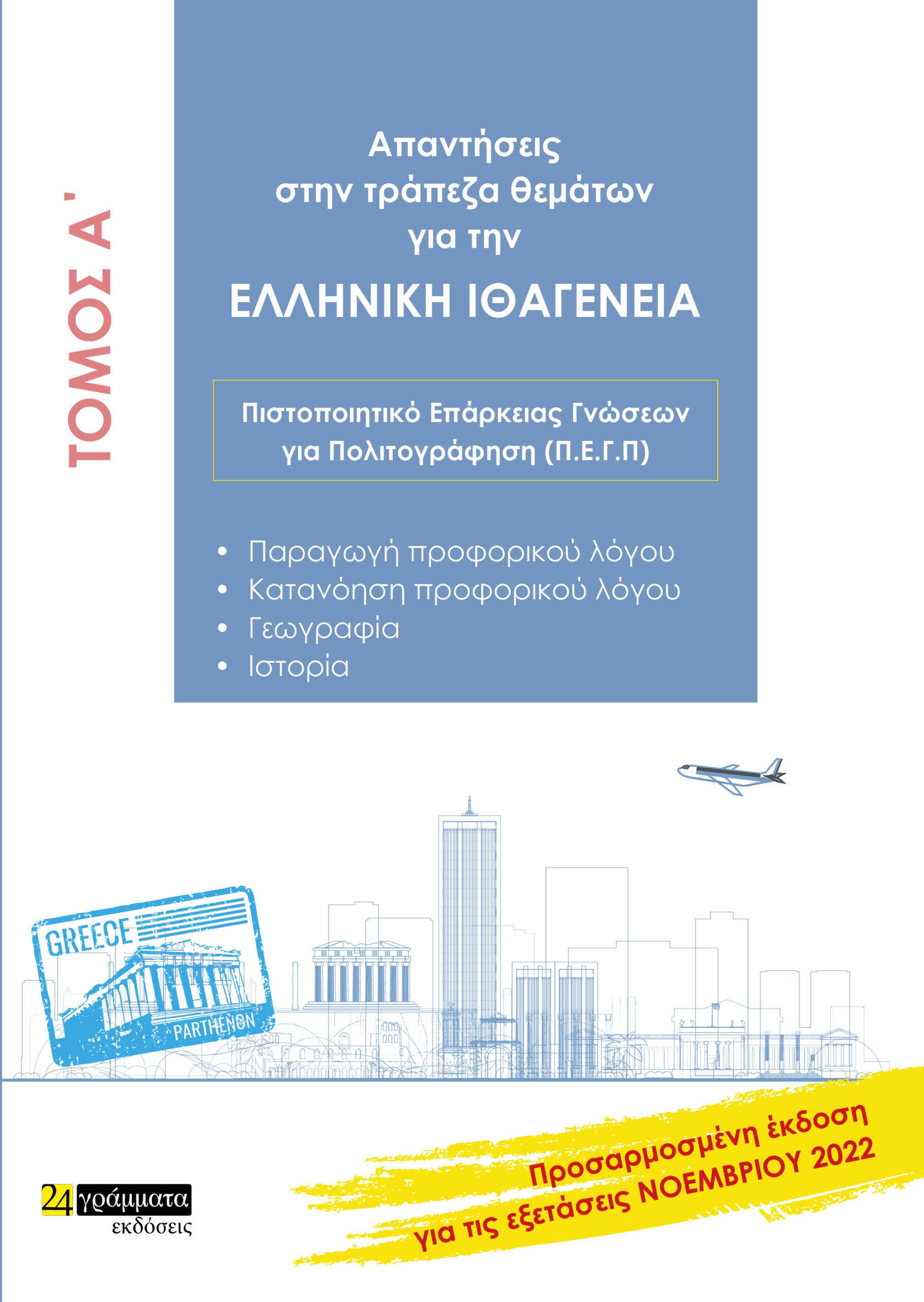 Απαντήσεις στην τράπεζα θεμάτων για την ελληνική ιθαγένεια. Τόμος Α΄