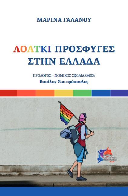 ΛΟΑΤΚΙ. Πρόσφυγες στην Ελλάδα, , Γαλανού, Μαρίνα, Σωματείο Υποστήριξης Διεμφυλικών, 2021