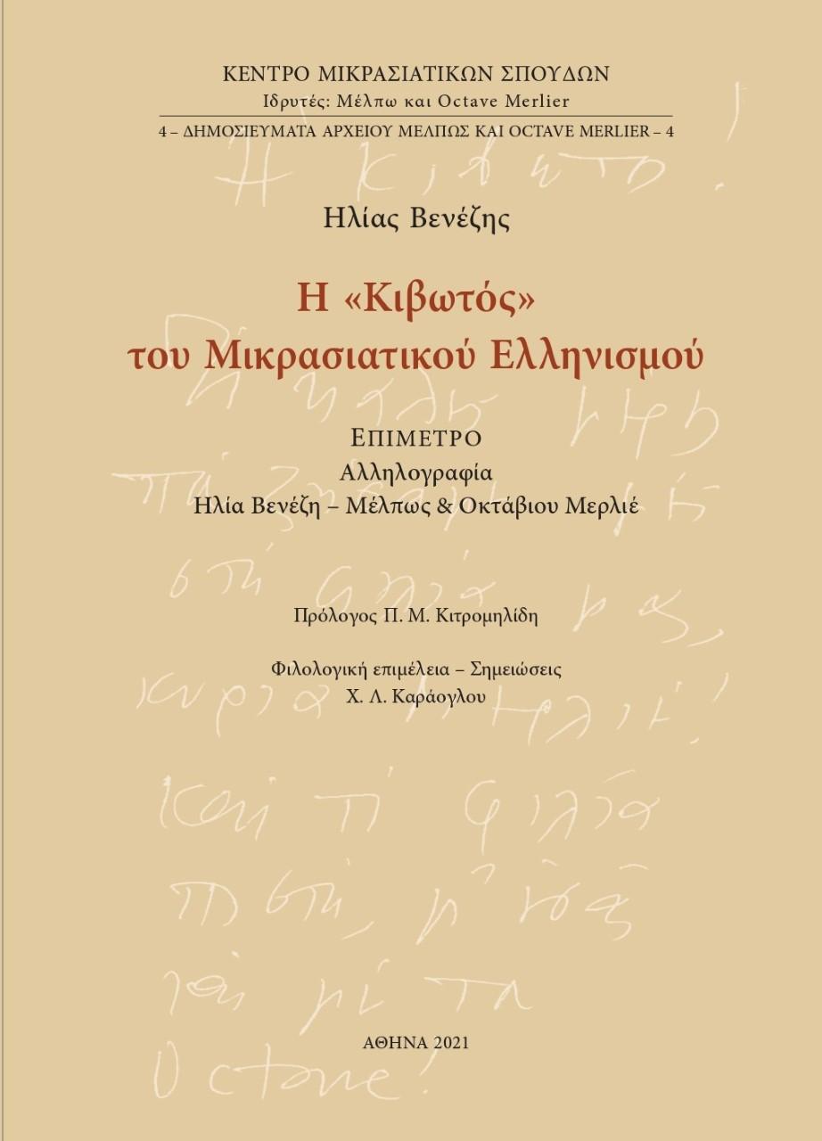 Η «Κιβωτός» του Μικρασιατικού Ελληνισμού, Επίμετρο: Αλληλογραφία Ηλία Βενέζη - Μέλπως και Οκτάβιου Μερλιέ, Βενέζης, Ηλίας, 1904 -1973, Κέντρο Μικρασιατικών Σπουδών, 2021