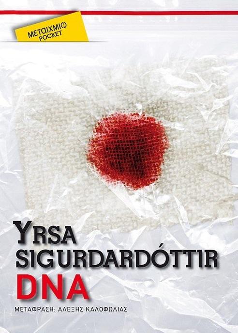 DNA, , Sigurdardóttir, Yrsa, Μεταίχμιο, 2021