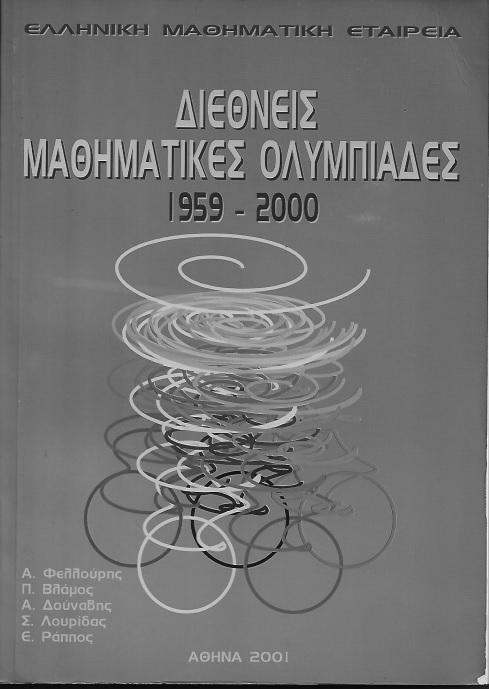 Διεθνείς μαθηματικές oλυμπιάδες 1952-2000