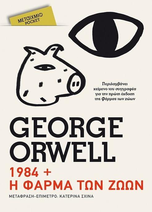1984 +  Η φάρμα των ζώων (pocket)