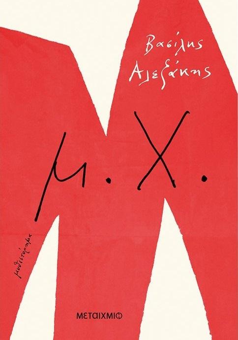 μ.Χ., , Αλεξάκης, Βασίλης, 1943-2021, Μεταίχμιο, 2021